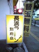 長浜ラーメン別府店