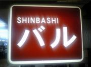 SHINBASHI バル
