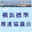 横浜標準推進協議会