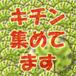 キチン集め〜ECO〜