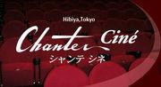 chanter cine;シャンテ シネ