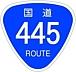 国道445号線