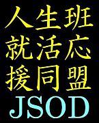 JSOD(人生班就活応援同盟)