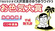 大沢悠里ファンクラブ!!