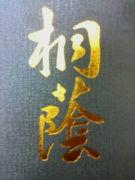 桐蔭学園38期/21期