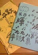 埼玉県立坂戸西高校吹奏楽部