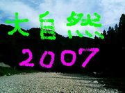 大自然2007
