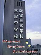 Okayama Shujitsu Broadcaster