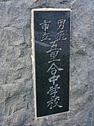 五里合中学校