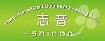 ☆★志音 ‐shinon‐★☆