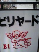ビリヤード in 東京