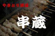 東札幌 串蔵
