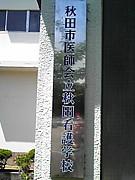 秋田市医師会立秋田看護学校
