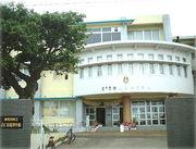古仁屋高校