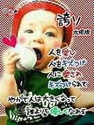 ★2009年8月5日生まれ★