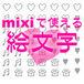 mixiで使える絵文字♡