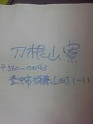 刀根山寮2010入寮生!