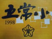 五常小1998年度6-3卒業生