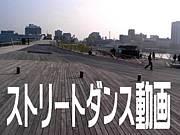 ストリートダンス動画