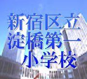 新宿区立淀橋第一小学校