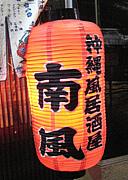 〜南風〜沖縄居酒屋@西武立川