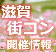 滋賀の街コンパーティー・オフ会