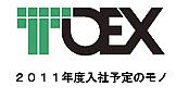 TOEX2011年度入社予定