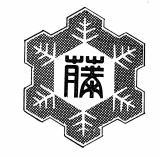 富山市立藤ノ木小学校