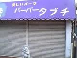 生田キャッツ愛