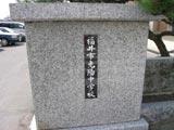 福井市光陽中学S58.4〜S59.3