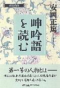 呻吟語(しんぎんご)を読む