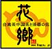 台湾茶 中国茶 町田「花郷」