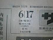 ☆1982年6月17日生まれ☆