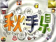 秋手県 (秋田×岩手)