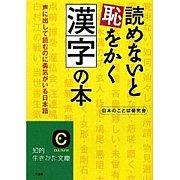声に出して読めない漢字