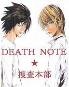 DEATH NOTE☆捜査本部