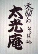 太光庵の蕎麦