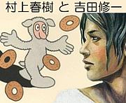 村上春樹&吉田修一