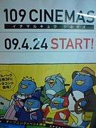 ★109シネマズ広島★