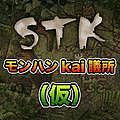 STK〜モンハンkai議所(仮)