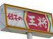 餃子の王将 〜○○○店〜