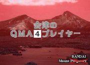 会津のQMA4ぷれいやー