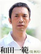 和田一範☆Dr.コトー診療所
