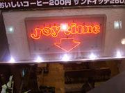 ジョイタイム 渋谷店