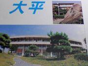 沖縄県立大平高校  1995卒業生