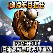 高校野球予想(イケメンカップ)