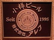 小樽ビール銭函醸造所