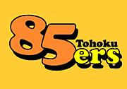 ☆東北85年&85年度生まれ☆
