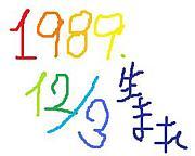 1989年12月3日生まれ☆