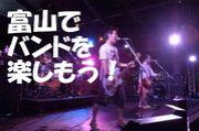 富山でバンドを楽しもう!